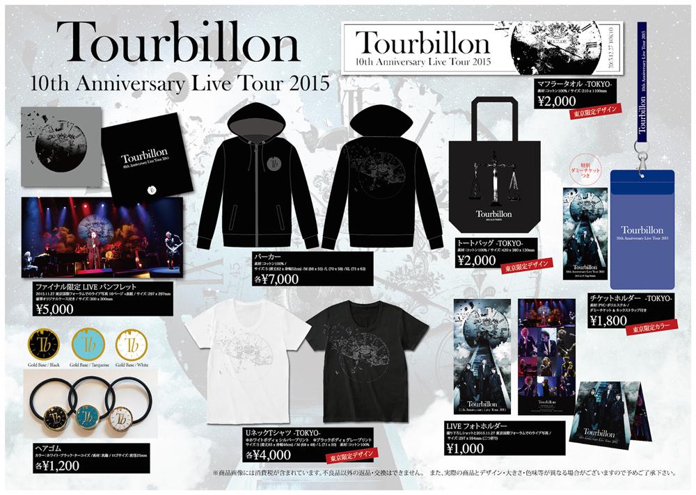 TB_item menu_TOKYO_1225