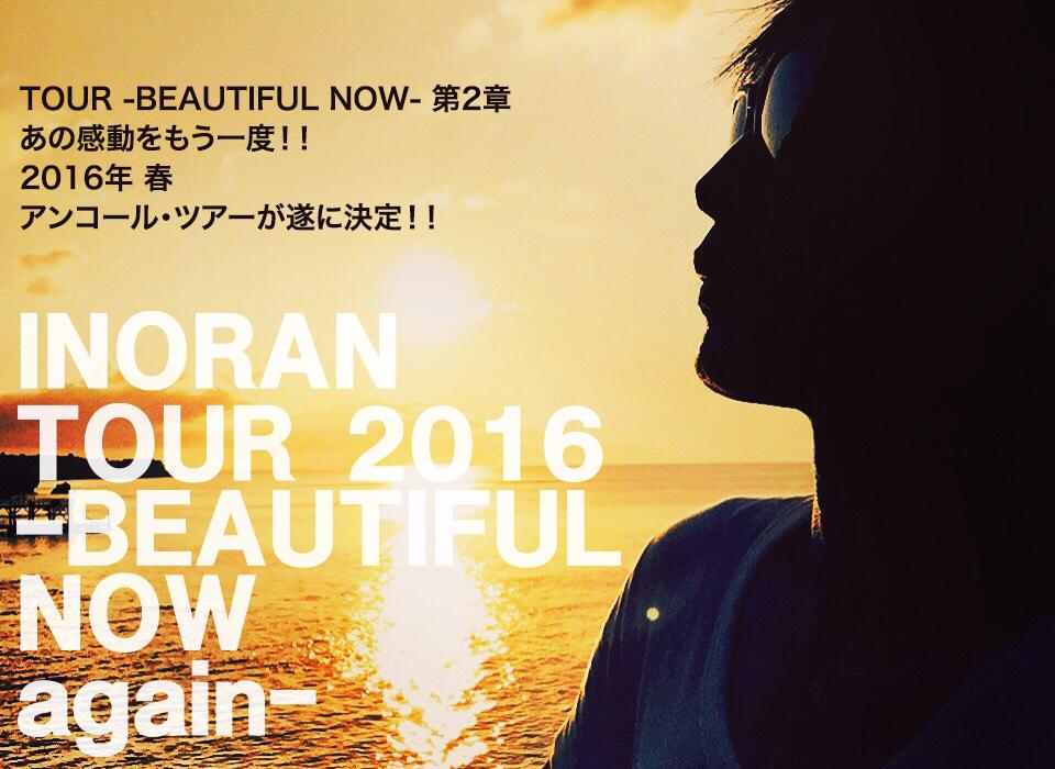 BEAUTIFUL NOW 2016