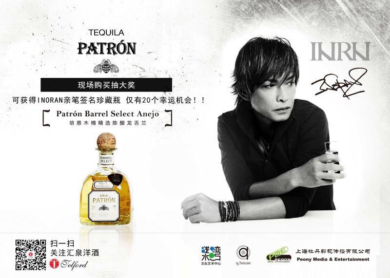 160810_PATRON_S